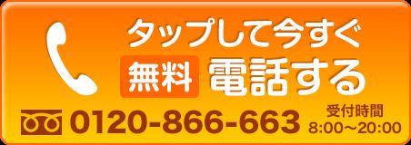 タップして電話する0120-866-663