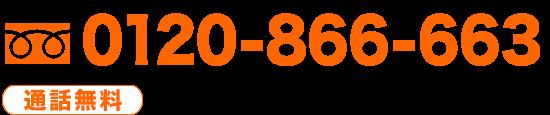 無料通話 0120-866-663 受付時間AM7:00〜PM23:00