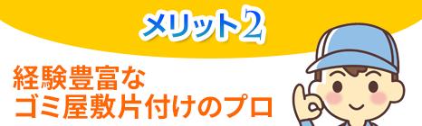 【メリット2】経験豊富なゴミ屋敷片付けのプロ