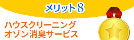 【メリット8】ハウスクリーニング・オゾン消臭サービス