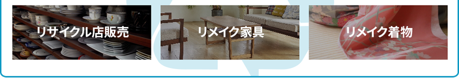 【リサイクル店販売】【リメイク家具】【リメイク着物】