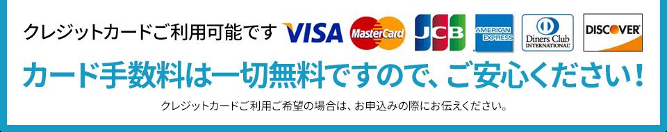 クレジットカードご利用可能です。カード手数料は一切無料ですのでご安心ください。クレジットカードご利用ご希望の場合は、お申し込みの際にお伝えください。