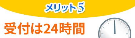【メリット5】受付は24時間