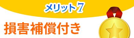 【メリット7】損害補償付き