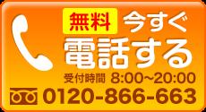 0120-866-663 受付時間AM8:00〜PM20:00
